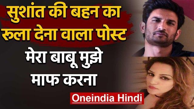 Sushant Singh Rajput बहन का रूला देना वाला पोस्ट, 'मेरा बाबू  मुझे माफ करना'  वनइंडिया हिंदी