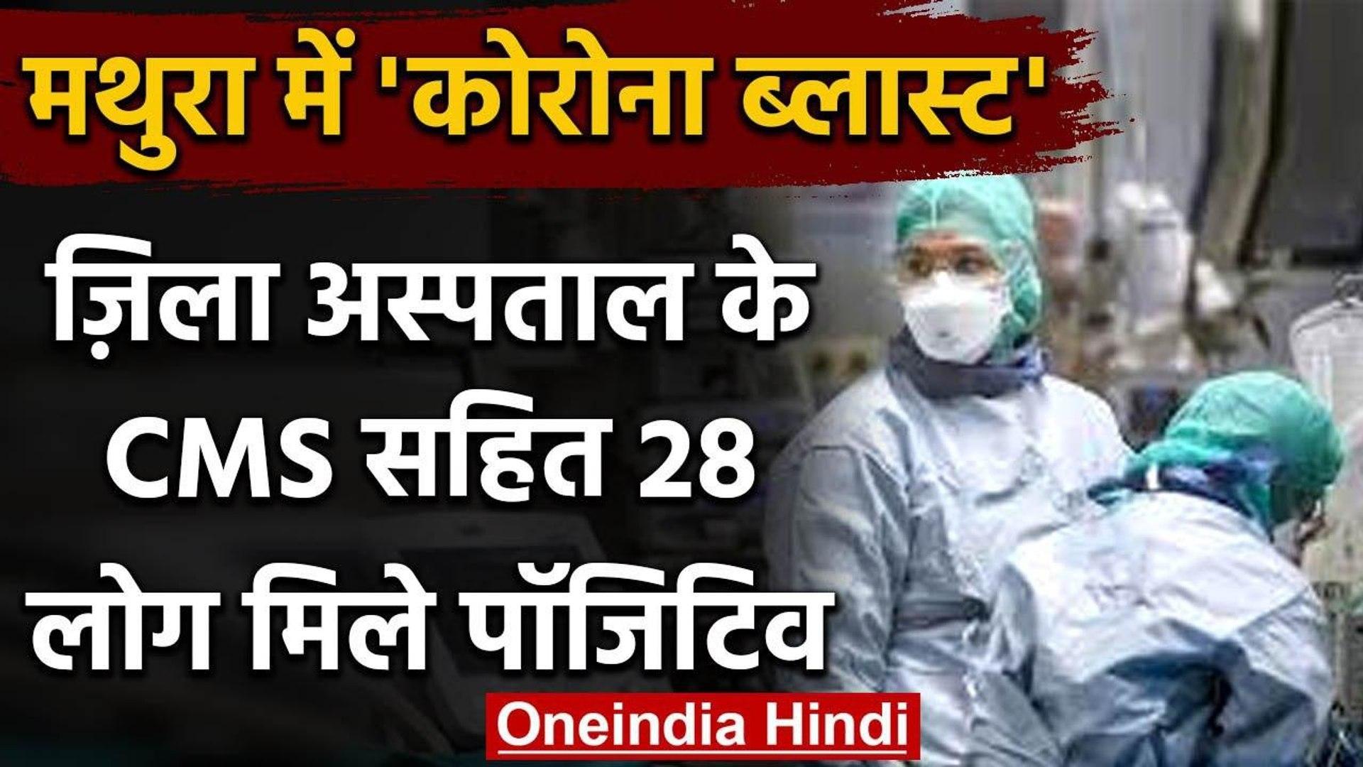 Uttar Pradesh:  Mathura जिला अस्पताल में Corona का विस्फोट, CMS सहित 28 लोग Positive| वनइंडिया हिंदी