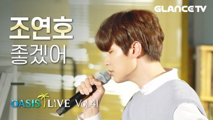 The man's debut song, highly praised by BoA and Kim Eana!!ㅣJo Yeonho - To you who forget meㅣOASIS LIVEㅣ