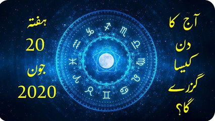 Daily-Horoscope-In-Urdu-Today-Saturday-20-Juune-2020