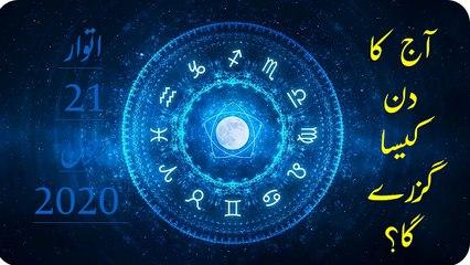 Daily-Horoscope-In-Urdu-Today-Sunday-21-June-2020