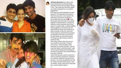 Sushant Could Be Saved By Ankita Lokhande, Ankita ఇంటి నేమ్ ప్లేట్ మీద ఇప్పటికీ Sushant పేరు