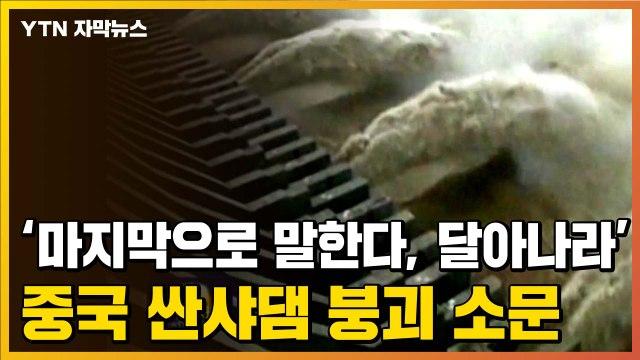 """[자막뉴스] """"마지막으로 말한다, 달아나라"""" 中 싼샤댐 붕괴 소문  / YTN"""