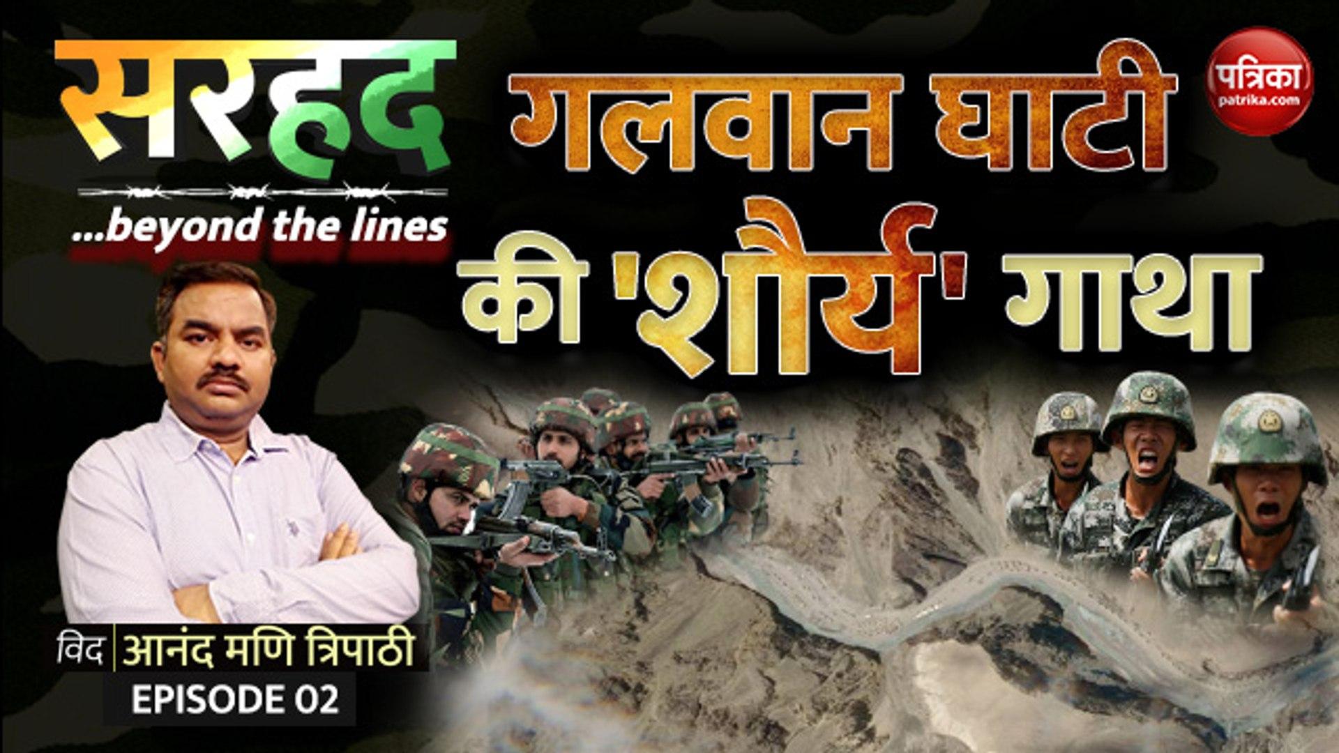 गलवान घाटी की शौर्य गाथा (India China Faceoff) : Sarhad with Anand Mani Tripathi (EP2)