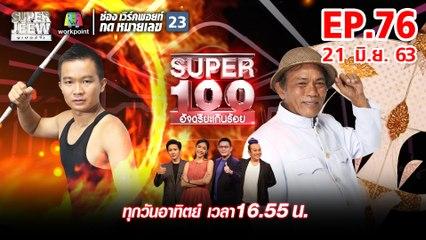 Super 100 อัจฉริยะเกินร้อย   EP.76   21 มิ.ย. 63 Full EP