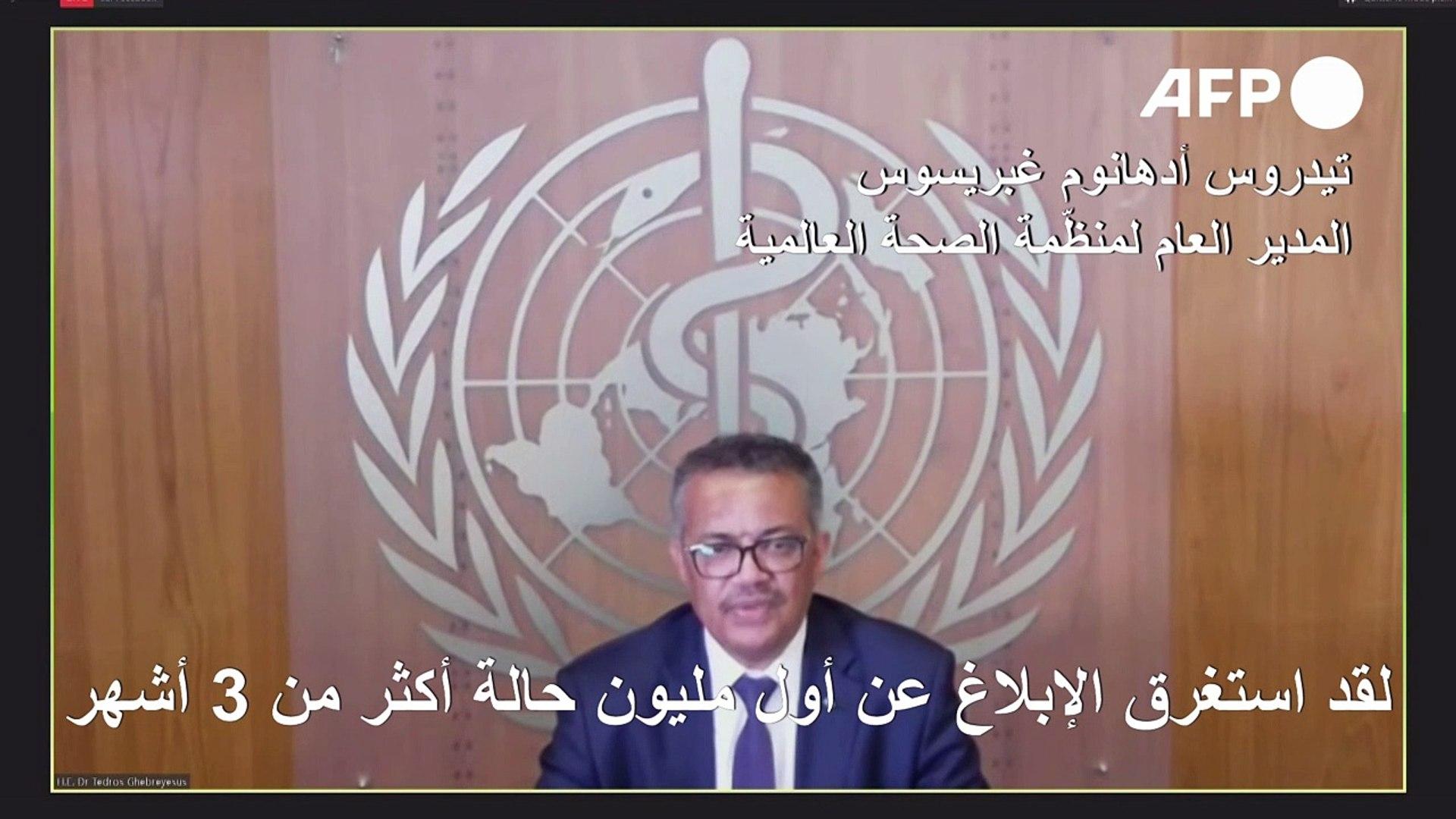 منظمة الصحة العالمية تحذر من أن فيروس كورونا المستجدّ لا يزال يتسارع في العالم