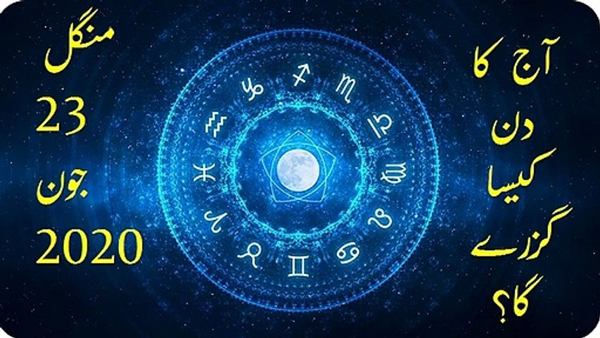 Daily-Horoscope-In-Urdu-Today-Tuesday-23-June-2020