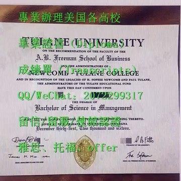 办Duke大学毕业证书Q ,微: 2072299317诚信办理美国杜克大学文凭证书,成绩单,学士文凭,硕士文凭,本科学历,研究生学历,留信、使馆、留服学历认证 网上永久可查Duke University diploma