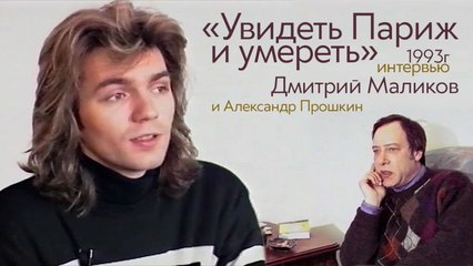Дмитрий Маликов, Александр Прошкин - интервью, 1993