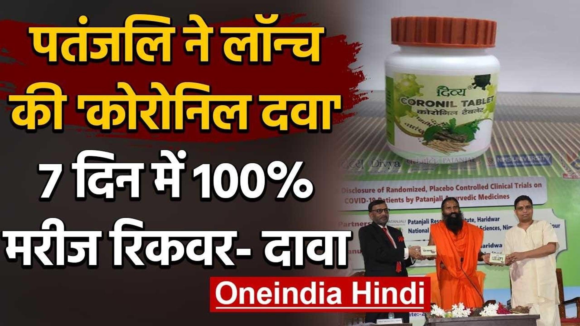 Baba Ramdev ने लॉन्च की Coronil Medicine, 7 दिन में Corona को देगी मात! | वनइंडिया हिंदी
