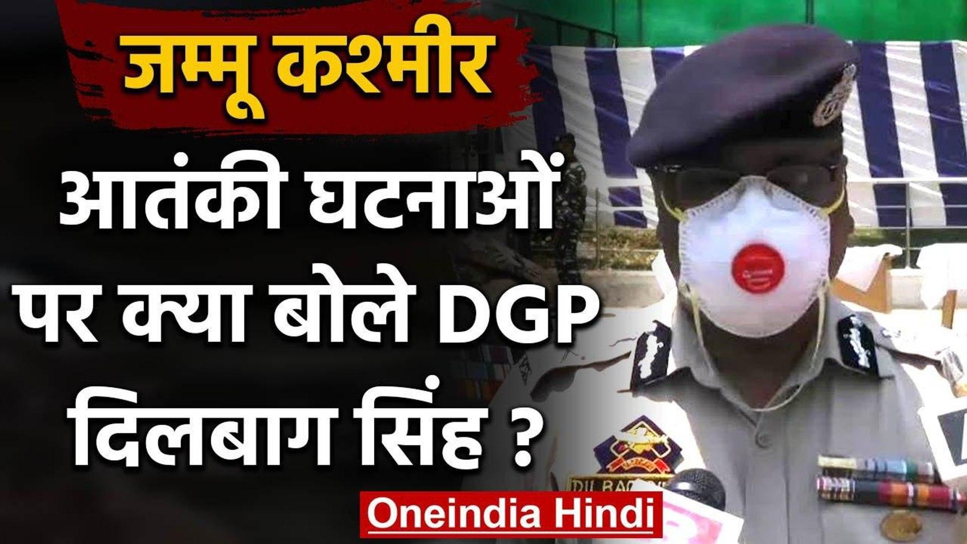 Jammu Kashmir में बढ़ती आतंकवादी घटनाओं पर क्या बोले DGP Dilbag Singh ?  | वनइंडिया हिंदी