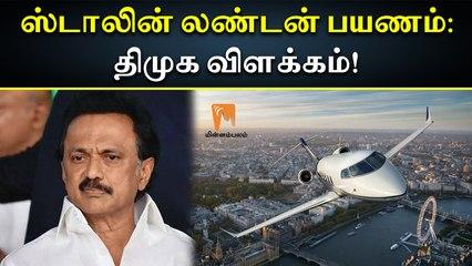 ஸ்டாலின் லண்டன் பயணம்: திமுக விளக்கம்! | Stalin | DMK | Minnambalam.com