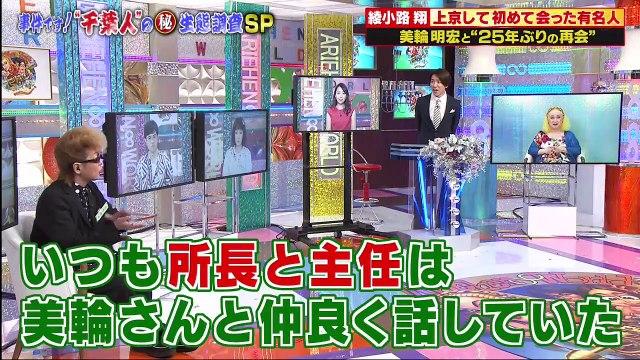 ありえへん∞世界 2020年6月23日「生態調査!ありえへん千葉スペシャル&衝撃映像」2時間SP-(edit 2/2)