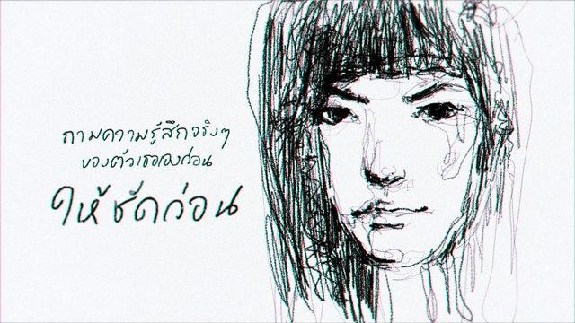 Pim Yotsawadee - Be Clear