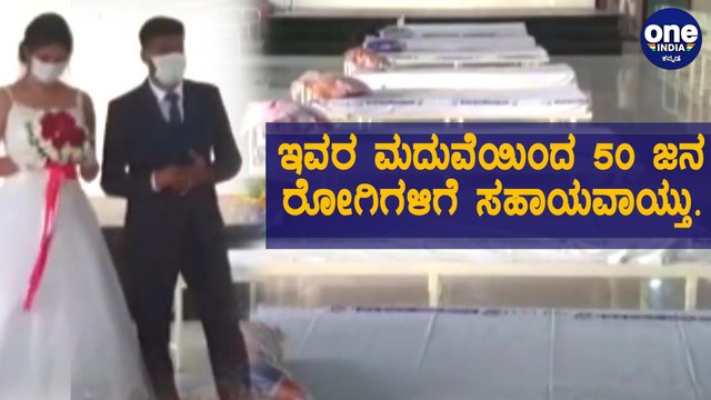 New Married Couples Donated 50 Beds To A Mumbai Quarantine Centre   Oneindia Kannada
