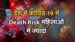 Coronavirus जानिए भारत में दुनिया के मुकाबले महिलाओं में डेथ रिस्क ज्यादा क्यों