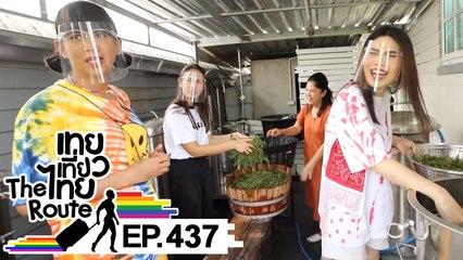 เทยเที่ยวไทย The Route | ตอน 437 | พาเที่ยว พสุธารา สวนผึ้ง