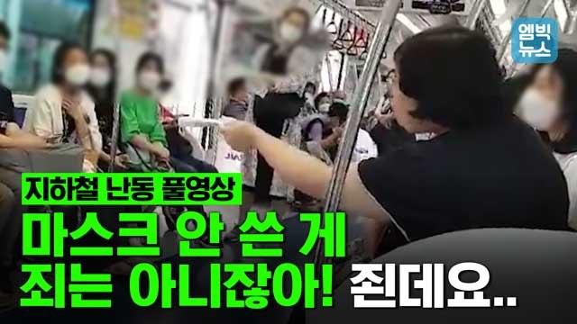 """[엠빅뉴스] NO 마스크 진상 """"내가 사람들한테 침 튀기고 그랬어요?"""""""