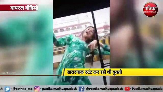 रेलवे स्टेशन के बाहर बारिश में भीगते हुए युवती ने किया डांस