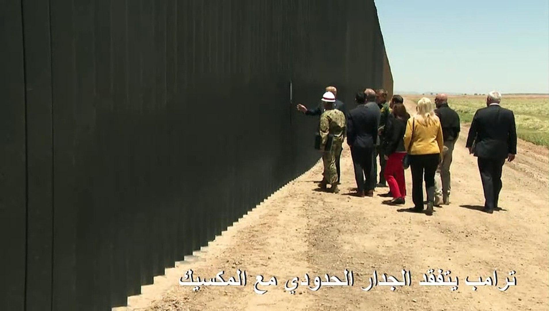 ترامب مشيداً بالجدار الحدودي مع المكسيك: