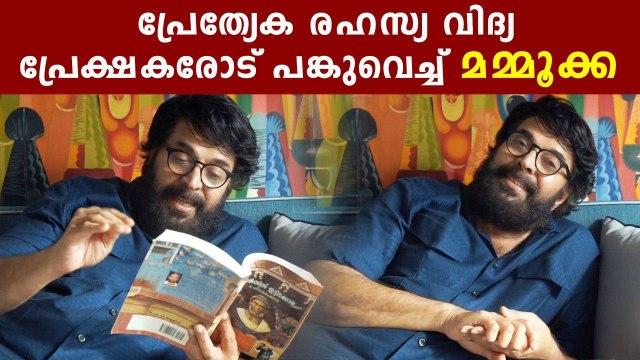 കിടിലൻ വായന വിദ്യയുമായി ഇക്ക | FilmiBeat Malayalam