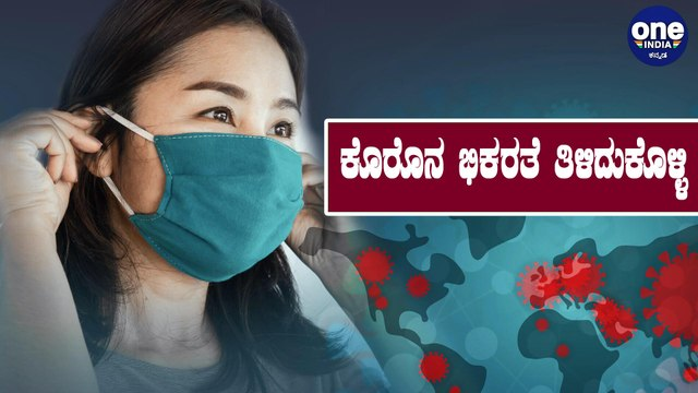 Covid update : almost 17000 cases in the last 24 hours in India   Oneindia Kannada