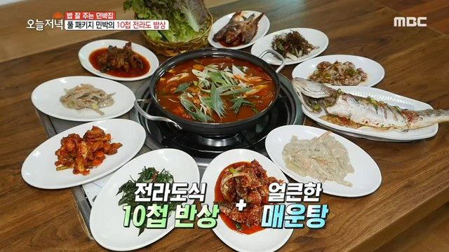 [TASTY] Jeolla-do Side Dishes & Spicy fish stew, 생방송 오늘 저녁 20200625