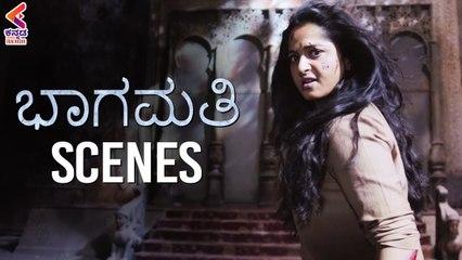 Anushka Shetty Reveals Her Flashback   Bhagamathie Movie Scenes   Thaman S   Kannada Filmnagar