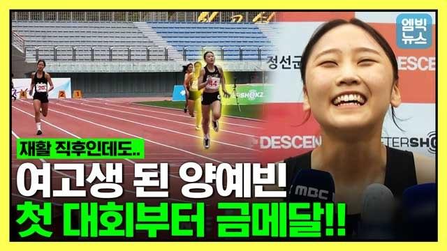 [엠빅뉴스] 클라쓰가 달랐다!! 부상..재활에도 고교 데뷔전 '금메달'!! 이제는 '여고생 볼트' 양예빈 선수 경기 모습