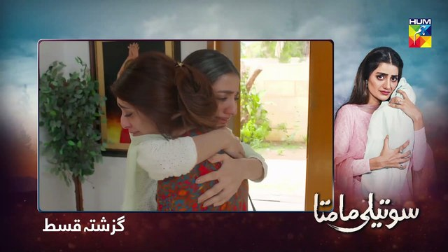 Soteli Maamta Episode 94 HUM TV Drama 25 June 2020
