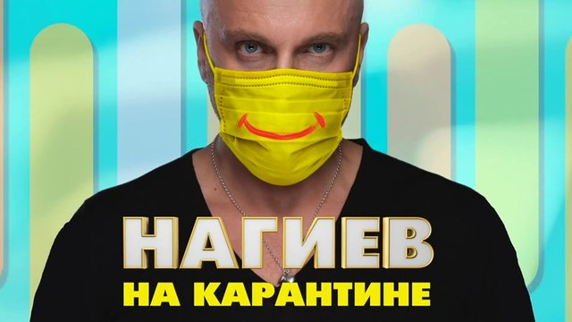 Нагиев на карантине - 9 серия (2020) HD комедия смотреть онлайн