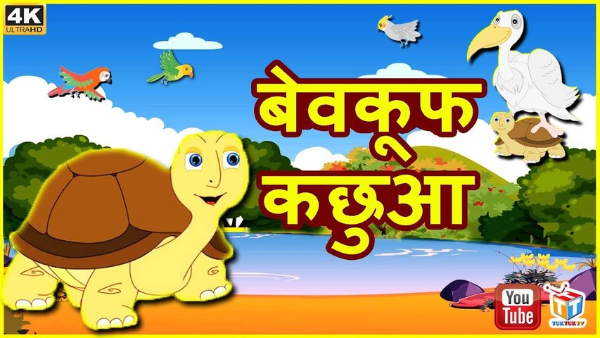 बेवक़ूफ़ कछुआ | Hindi Kahaniya | Kids Moral Story | Stories For Kids | Tuk Tuk Tv Hindi