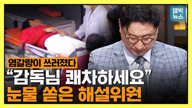 [엠빅뉴스] 성적 부진 스트레스로 실신한 SK 염경엽 감독.. 소식을 전하던 심재학 위원은 끝내 눈물을 쏟고 말았다
