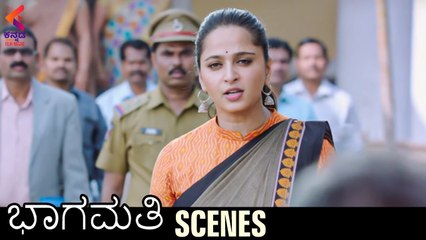 Anushka Shetty Gets Into Trouble | Bhagamathie Kannada Movie Scenes | Thaman S | Kannada Filmnagar