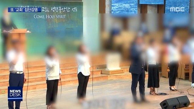 '수련회' 다녀온 교회…호텔로 학교로 '일파만파'