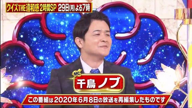 クイズ!THE違和感 ダイジェスト  2020年6月26日 来週月曜よる7時〜2時間SP!
