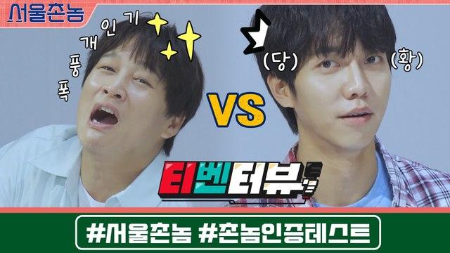 [티벤터뷰] 차태현vs이승기, 누가 더 서울새럼?!ㅋㅋㅋㅋ 하드코어 인증테스트 START