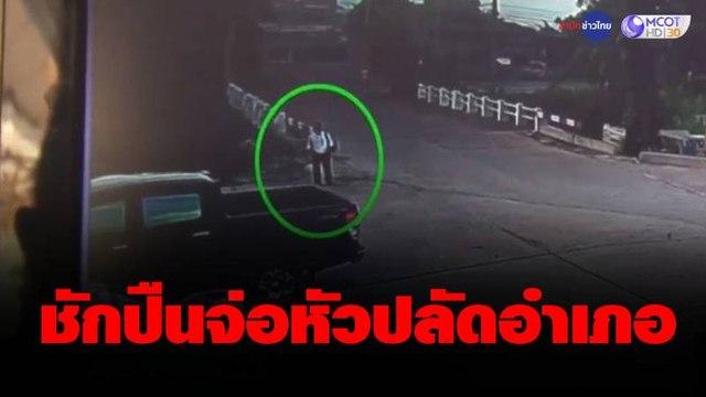 ตำรวจออกหมายเรียกท้องถิ่นอำเภอ ชักปืนจ่อหัวปลัดอำเภอ
