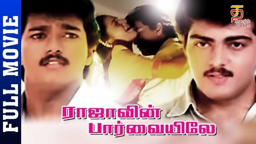 Rajavin Parvaiyile Tamil Full Movie   Vijay   Ajith   Indraja   Vadivelu   Ilayaraja   Thamizh Padam