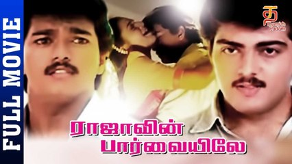 Rajavin Parvaiyile Tamil Full Movie | Vijay | Ajith | Indraja | Vadivelu | Ilayaraja | Thamizh Padam