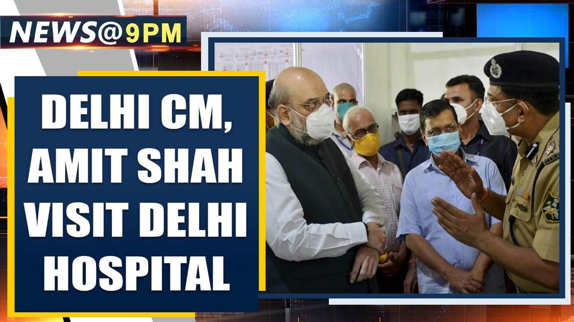 Covid-19: Amit Shaha and Delhi CM Arvind Kejriwal visit Delhi Covid-19 hospital | Oneindia News