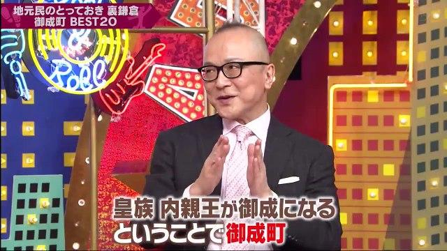 出没!アド街ック天国  2020年6月27日 ~鎌倉 御成町~