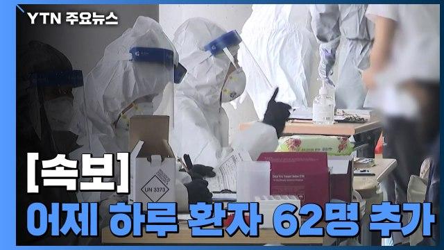 [속보] 코로나19 확진자 62명 추가...지역 발생 40명 / YTN
