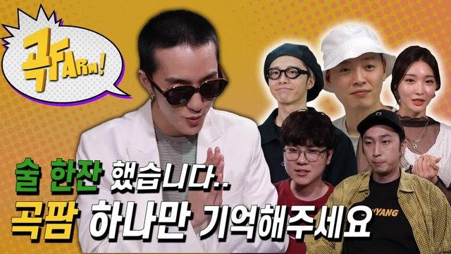 (미공개) 눈물 없인 볼 수 없는 곡FARM 멤버들의 찐마지막 인사. 곡팜 하나만 기억해주세요. (왈칵)   [곡FARM!] Ep.13
