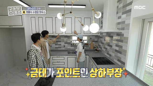 [HOT] open kitchen with gold points 구해줘! 홈즈 20200628