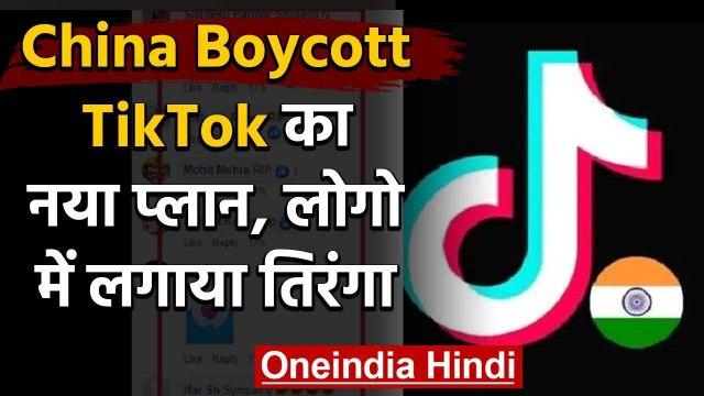 Boycott China: TikTok ने लोगो में लगाया तिरंगा, भड़के यूज़र्स ने लिखा- 'RIP'   वनइंडिया हिंदी