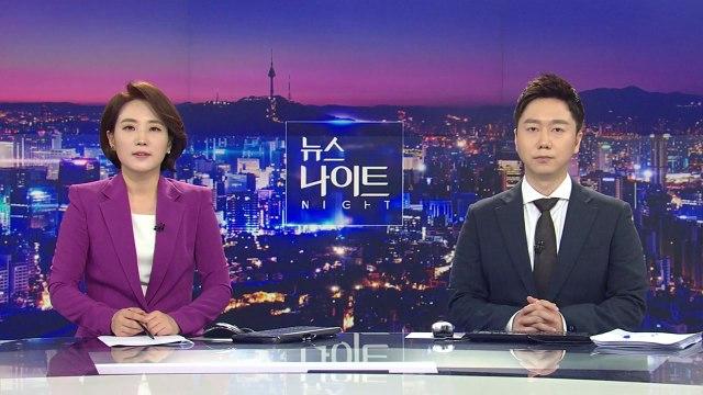 [YTN 뉴스나이트] 다시보기 2020년 06월 29일