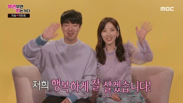 [HOT] The first kiss between Ji-sook and Du-hee, 부러우면 지는거다 20200629