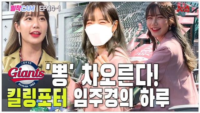 [밀착CAM] EP.14-1 '롯데 뽕 차오른다 가자!' 킬링포터 임주경의 하루