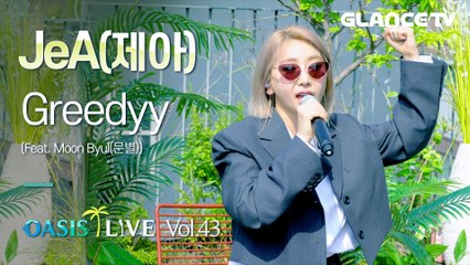 JeA 'Greedyy' first live performance!! Moonbyul X IU Amazing Special UnionㅣOASIS LIVEㅣ